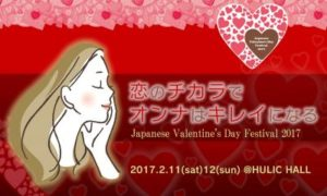 valentinefes_01