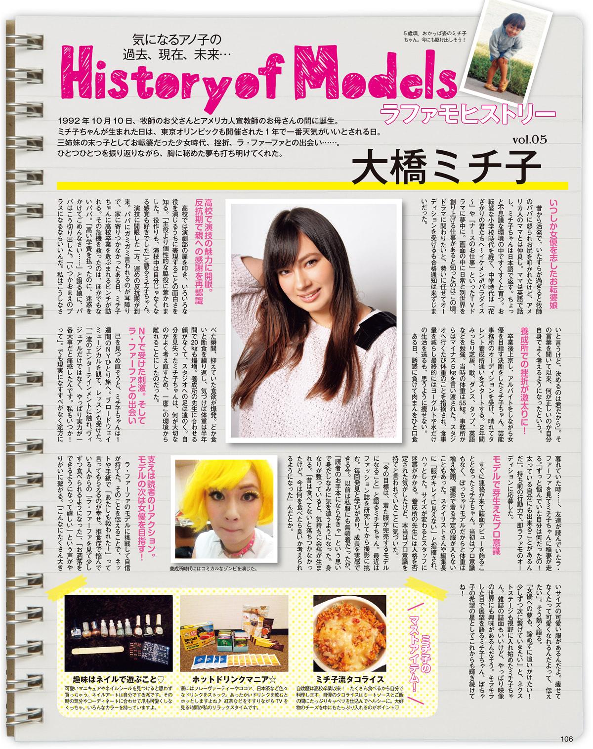 history05_michiko_ohashi