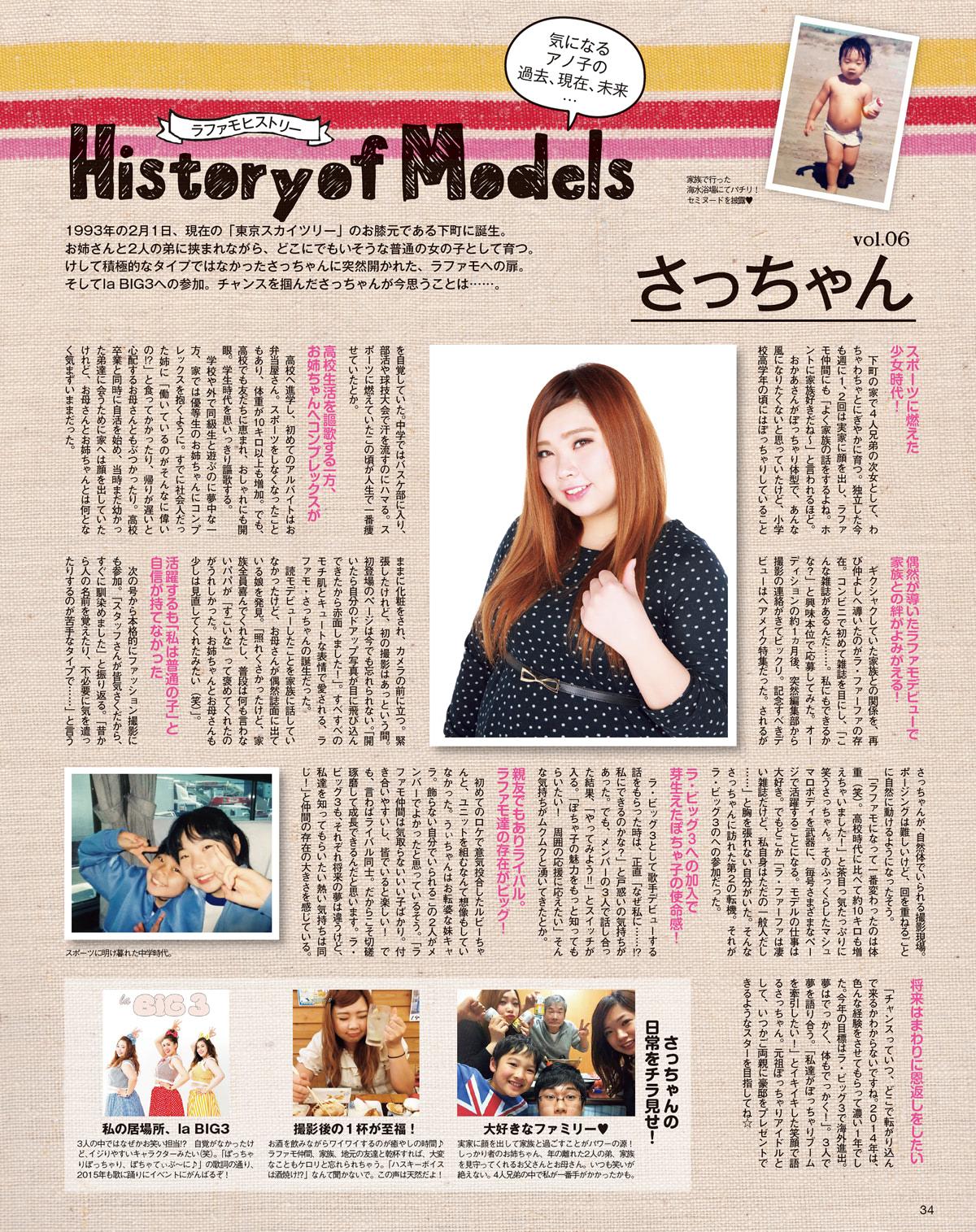 history06_sacchan