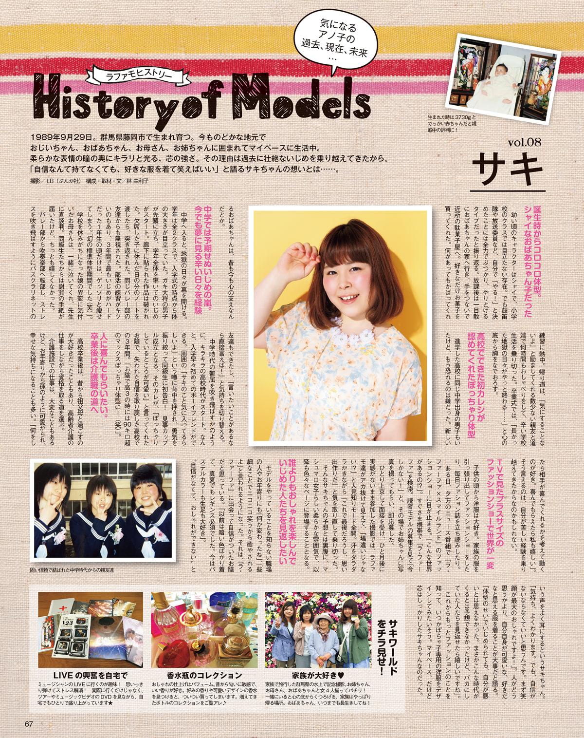 history08_saki