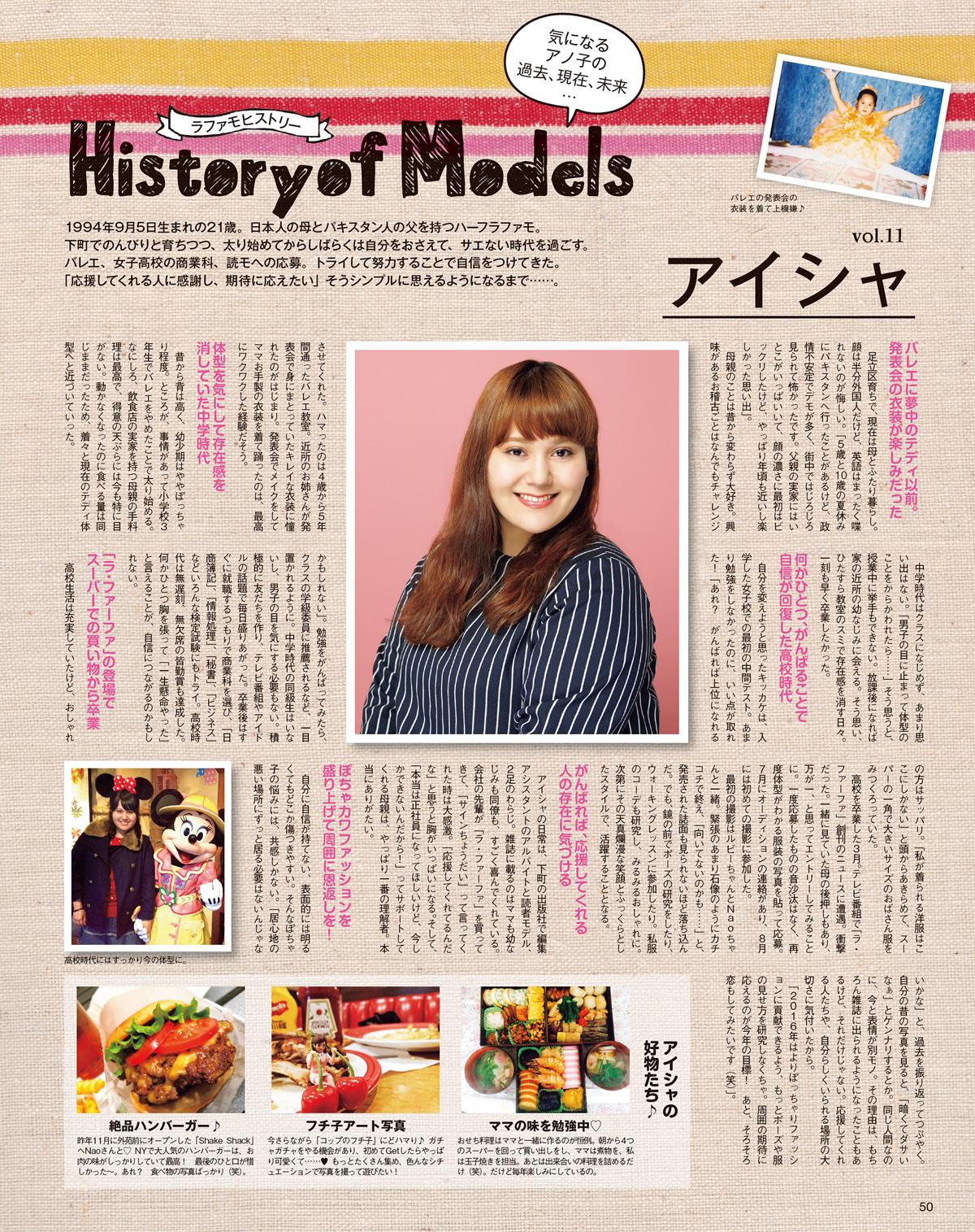 history11_aisha