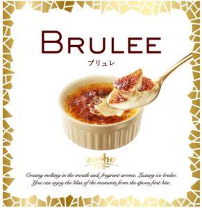 本格ブリュレアイス『BRULEE(ブリュレ)』