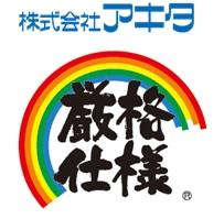 株式会社アキタ