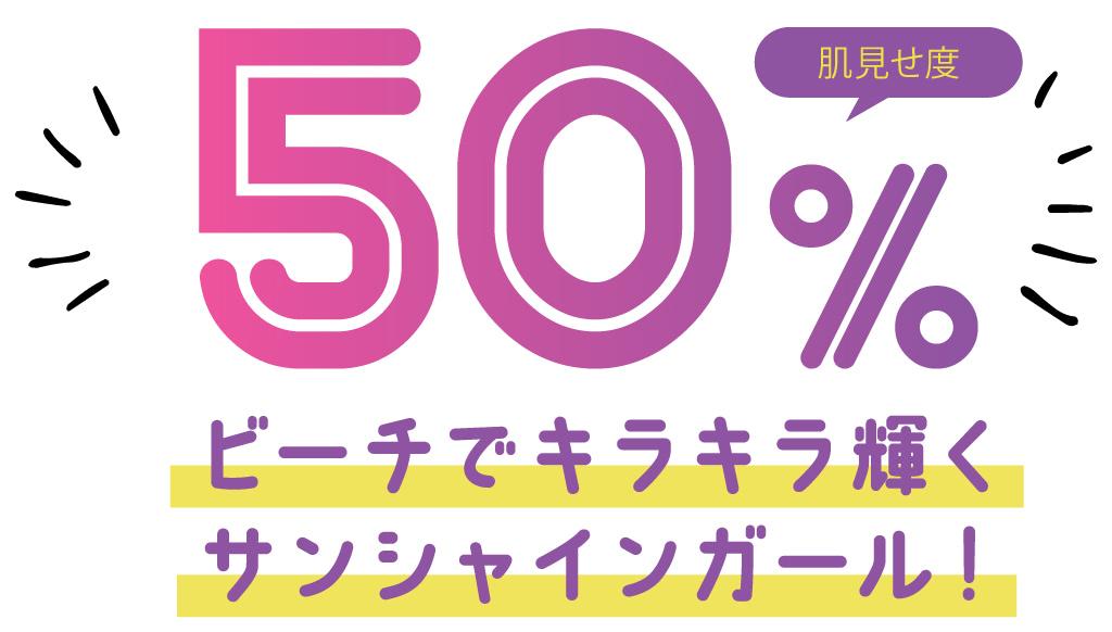 肌見せ度50%