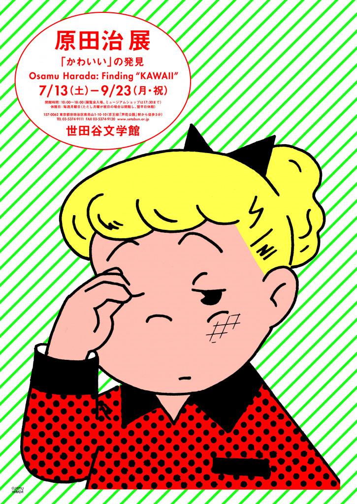 原田治の画像 p1_31