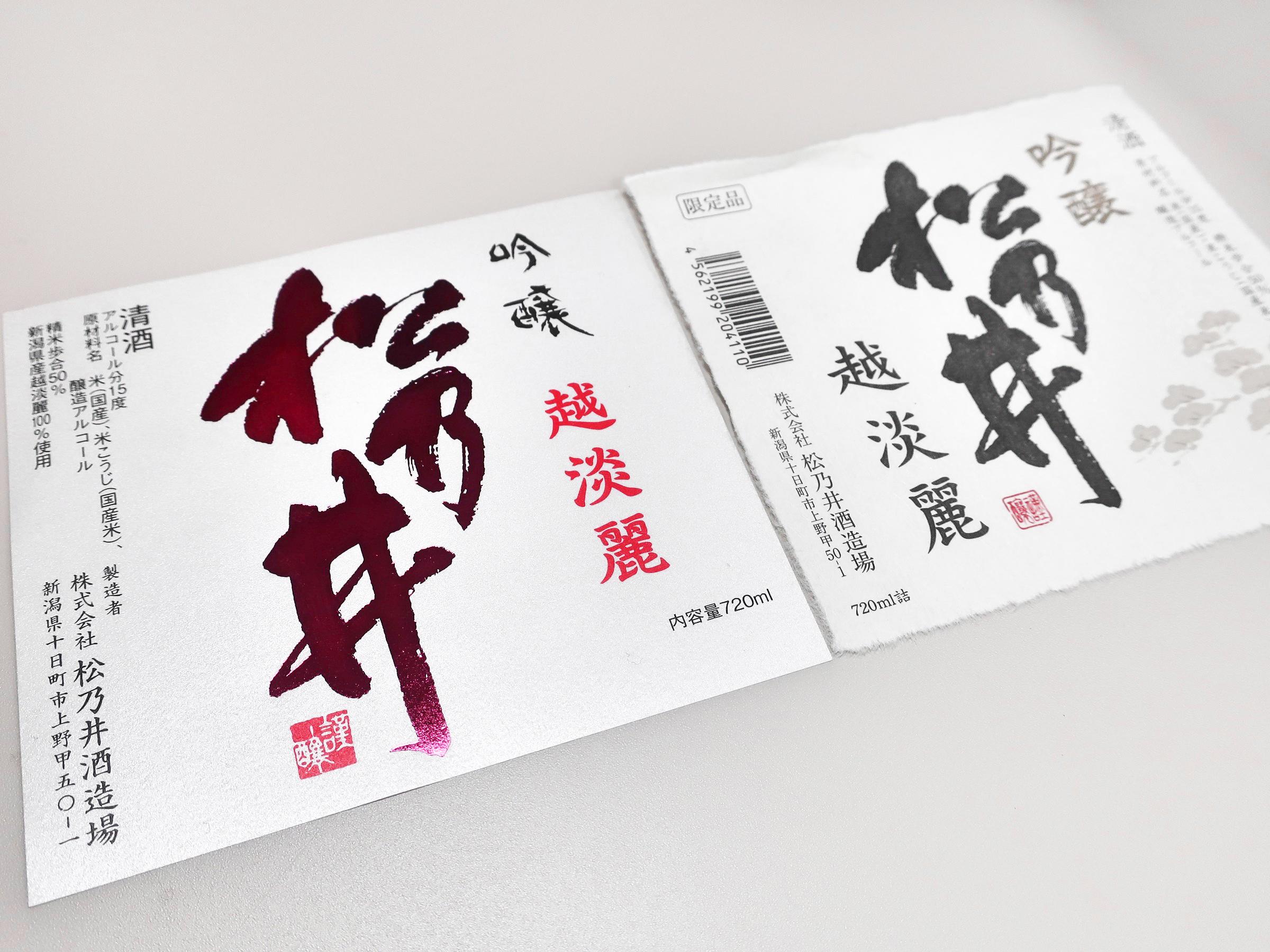 松乃井酒造場2