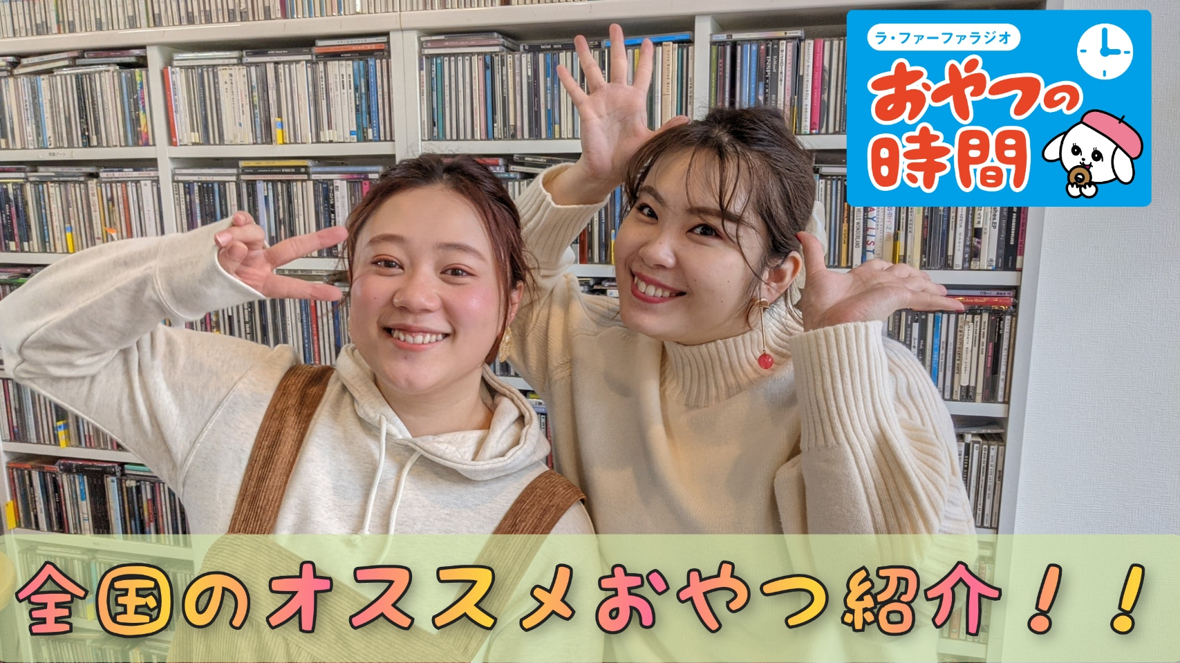 【動画あり】『ラファーファラジオ おやつの時間』#2(11/8放送分)