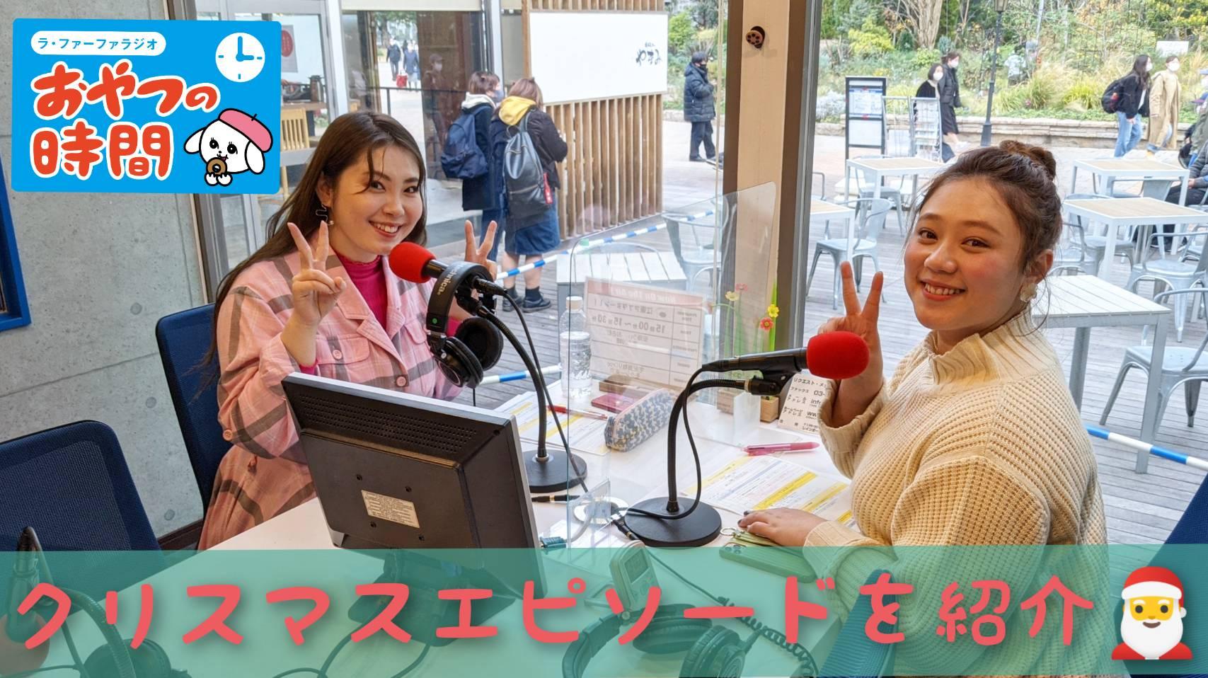 【動画あり】『ラファーファラジオ おやつの時間』#3(12/13放送分)