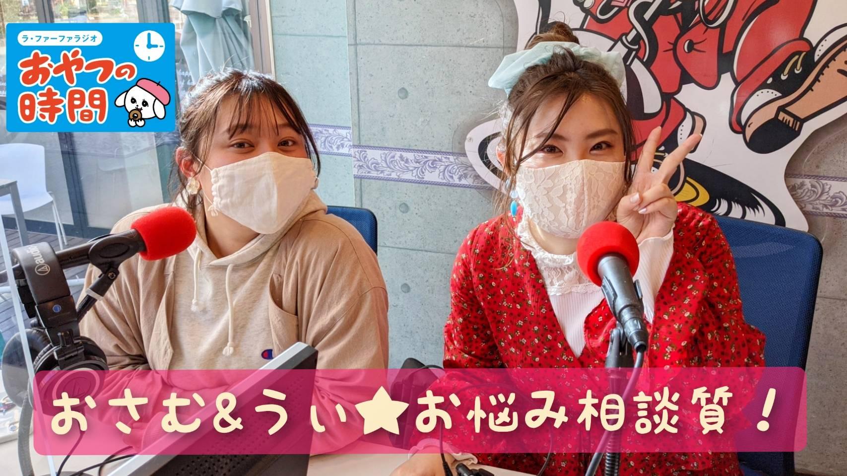 【動画公開】『ラファーファラジオ おやつの時間』#6(3/14放送分)