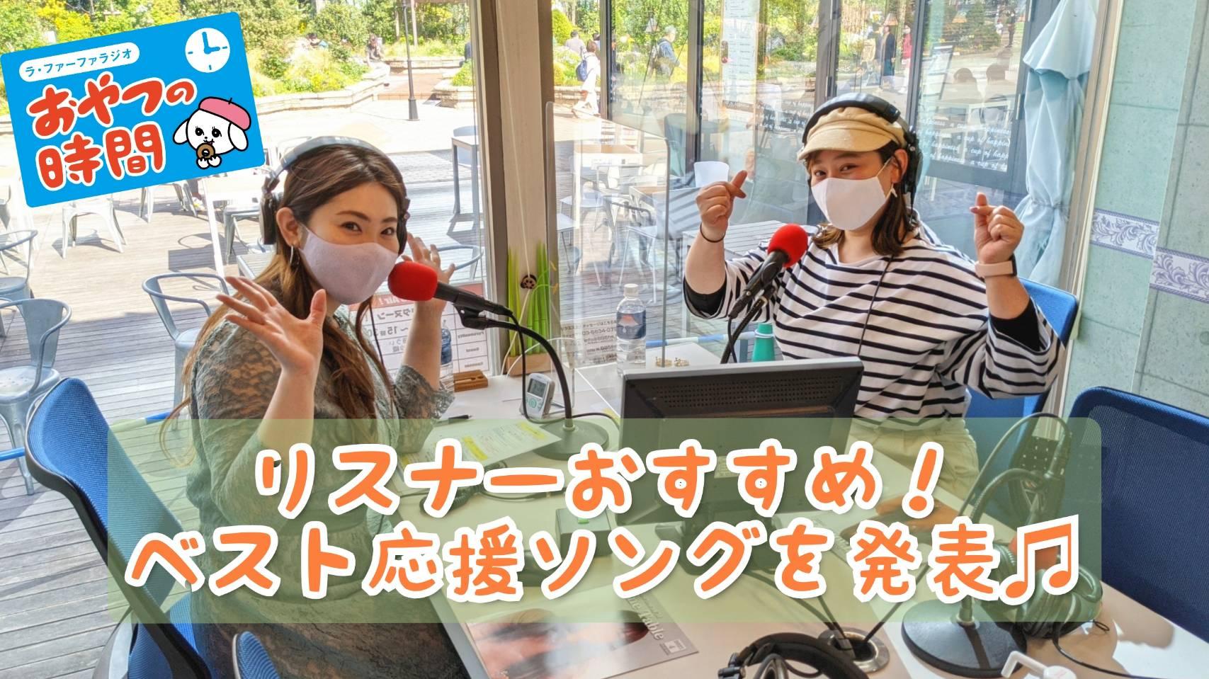 【動画公開】『ラファーファラジオ おやつの時間』#7(4/11放送分)