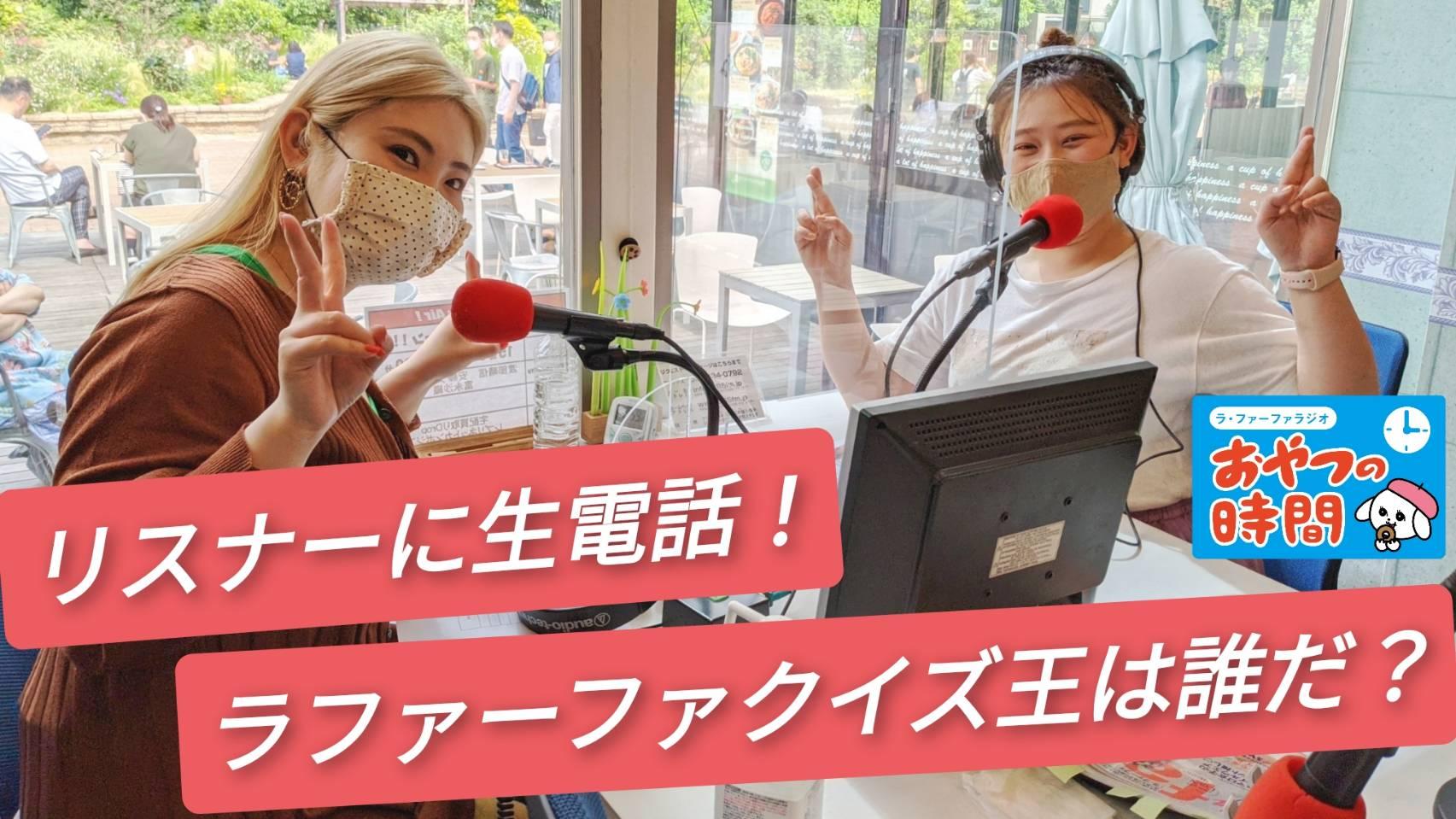 【動画公開】クイズ企画に挑戦『ラファーファラジオ おやつの時間』#9(6/13放送分)