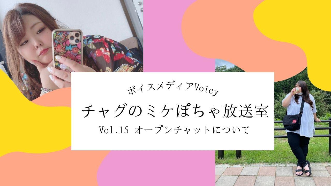 【音声あり】チャグの『ミケぽちゃ放送室』~LINEオープンチャット編~