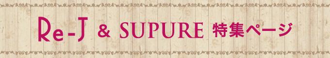 Re-J & SUPURE特集ページ